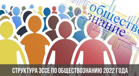 Структура эссе по обществознанию 2022 года