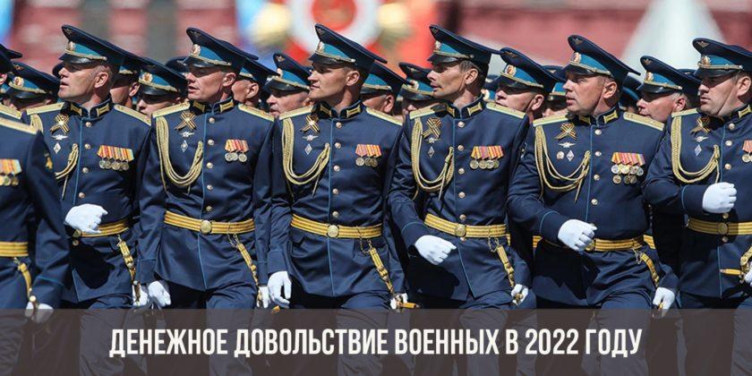 Денежное довольствие военных в 2022 году