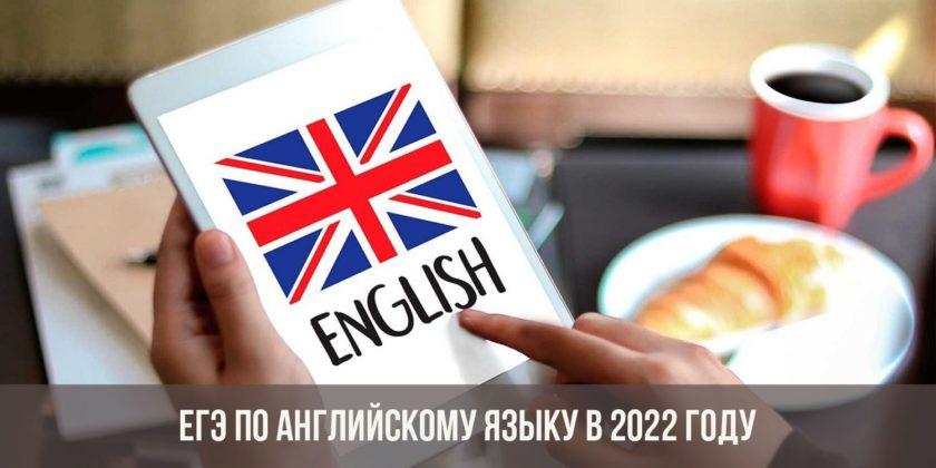 ЕГЭ по английскому языку в 2022 году