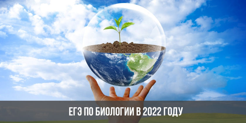 ЕГЭ по биологии в 2022 году