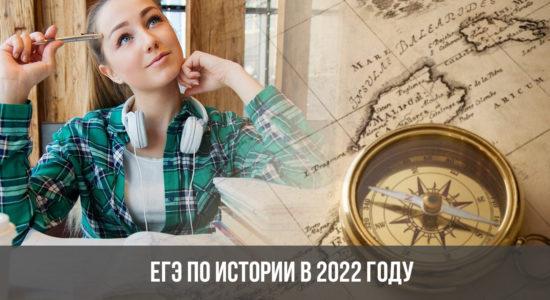 ЕГЭ по истории в 2022 году