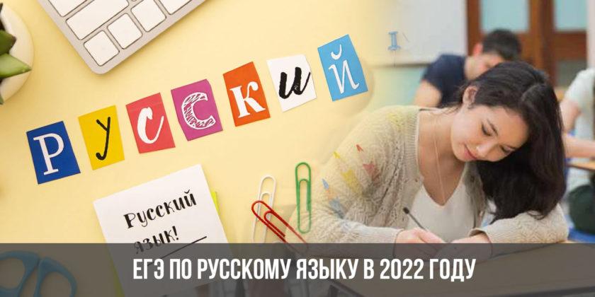 ЕГЭ по русскому языку в 2022 году