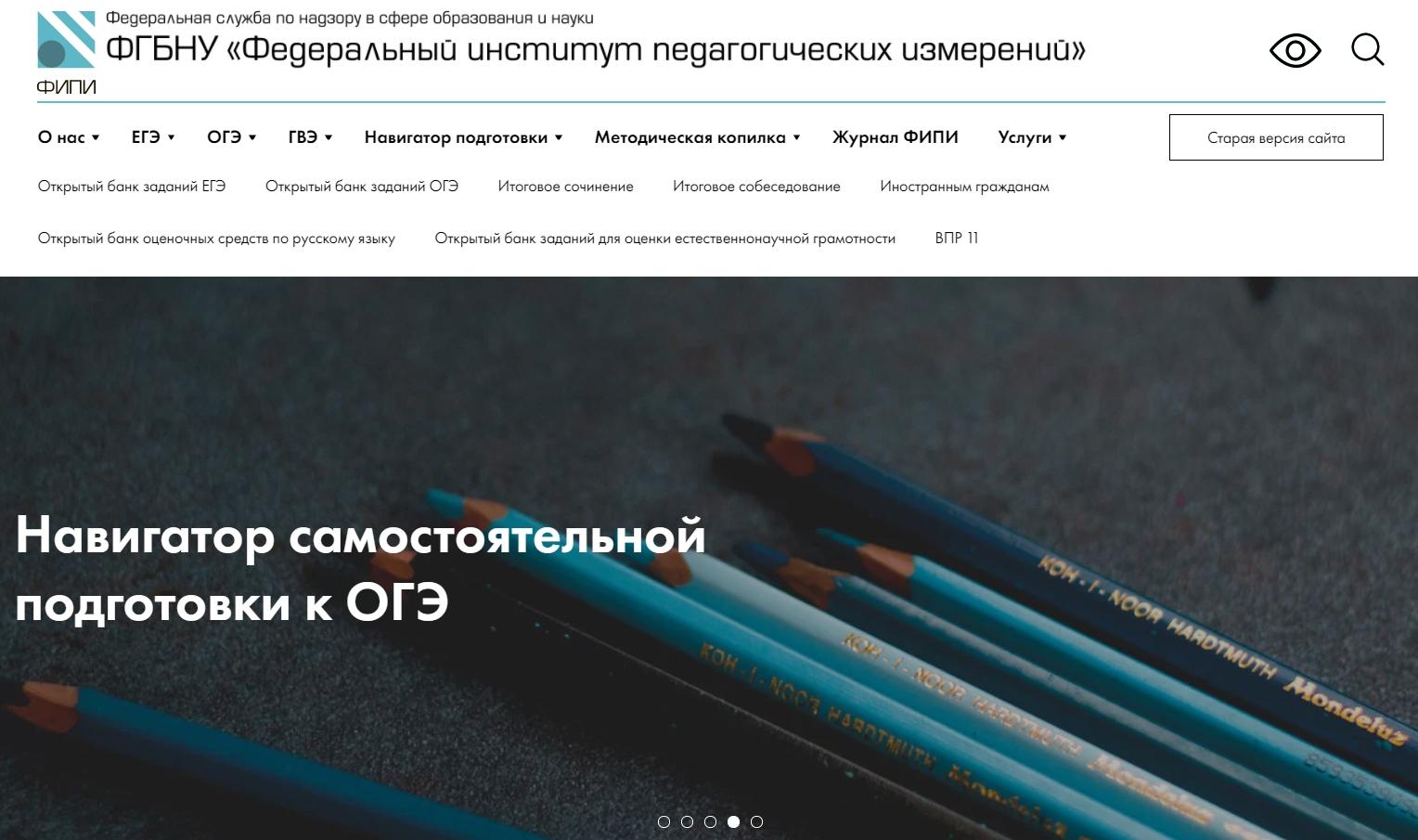 сайт ФИПИ - материалы для ОГЭ 2022 года
