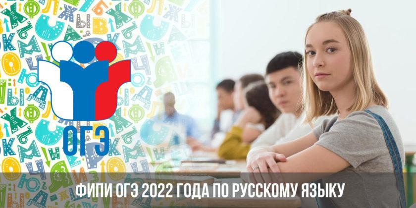 ФИПИ ОГЭ 2022 русский язык | 9 класс