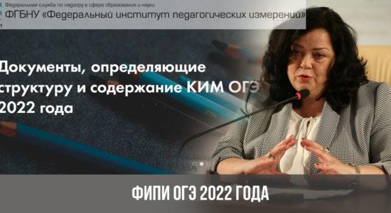 ФИПИ ОГЭ 2022 года