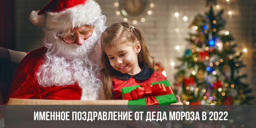 Именное поздравление от Деда Мороза в 2022 году