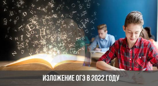 Изложение ОГЭ в 2022 году