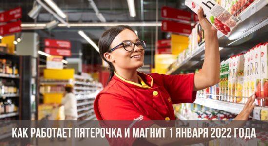 Как работает Пятерочка и Магнит 1 января 2022 года
