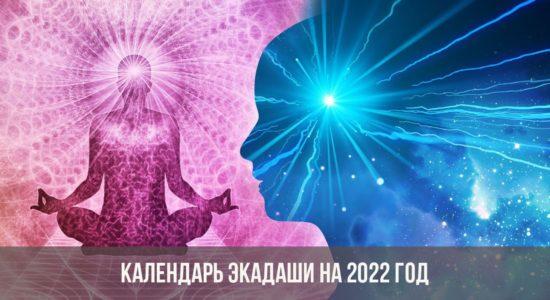 Календарь Экадаши на 2022 год