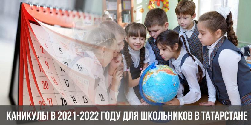 Каникулы в 2021-2022 году для школьников в Татарстане