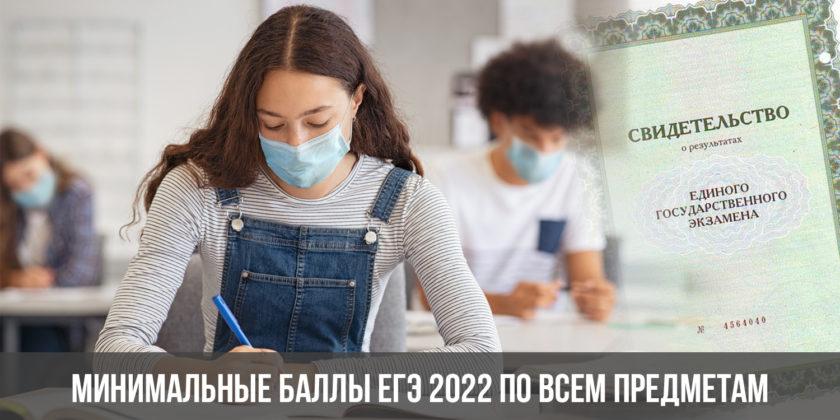 Минимальные баллы ЕГЭ 2022 по всем предметам
