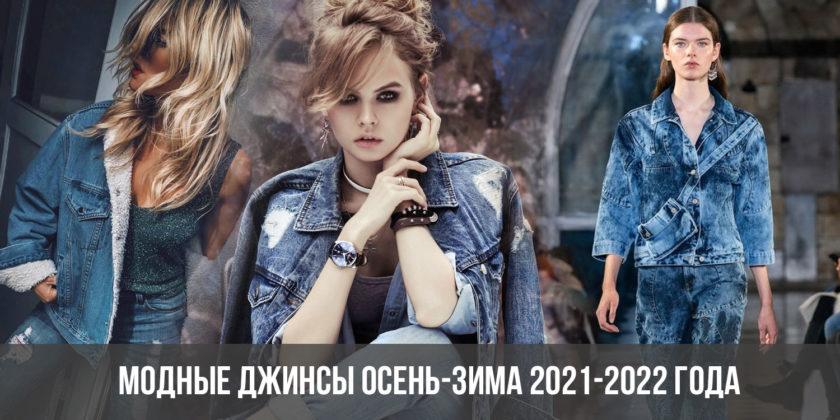 Модные джинсы осень-зима 2021-2022 года
