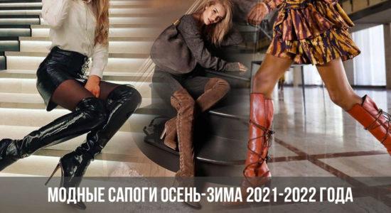 Модные сапоги осень-зима 2021-2022 года