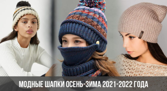 Модные шапки осень-зима 2021-2022 года