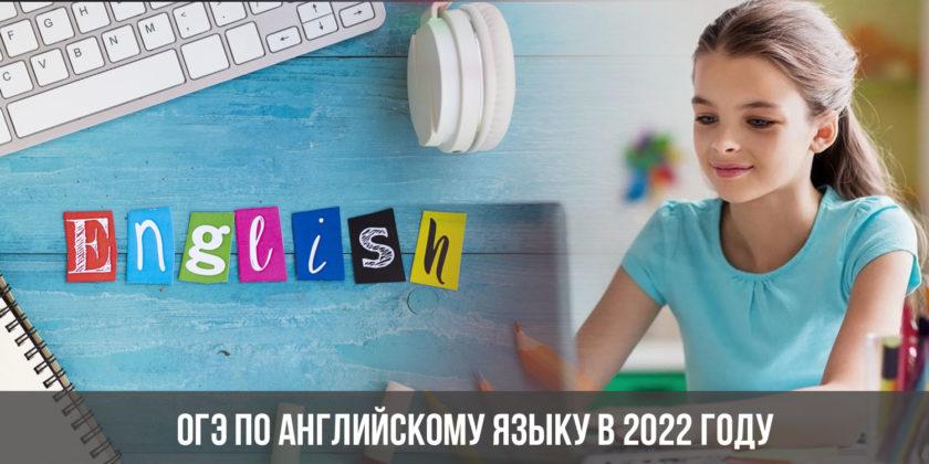 ОГЭ по английскому языку в 2022 году