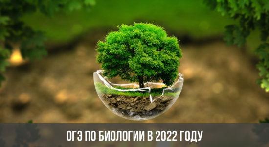 ОГЭ по биологии в 2022 году