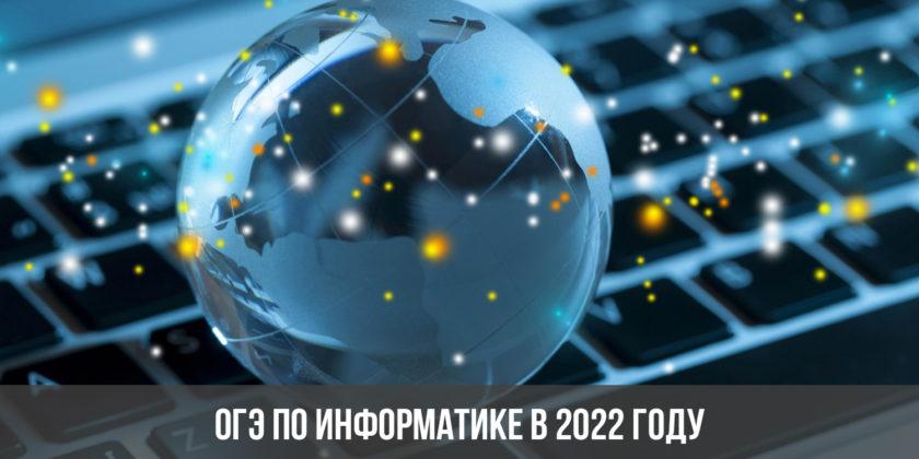 ОГЭ по информатике в 2022 году