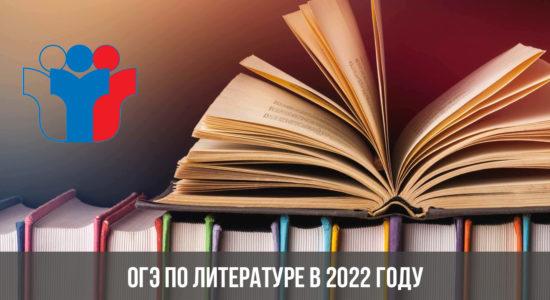 ОГЭ по литературе в 2022 году | изменения, подготовка, дата проведения