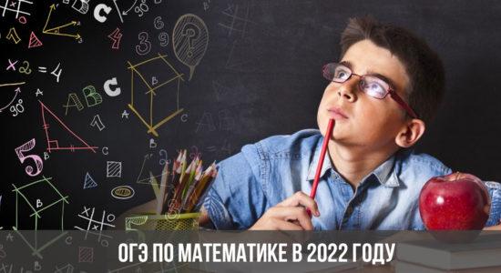 ОГЭ по математике в 2022 году