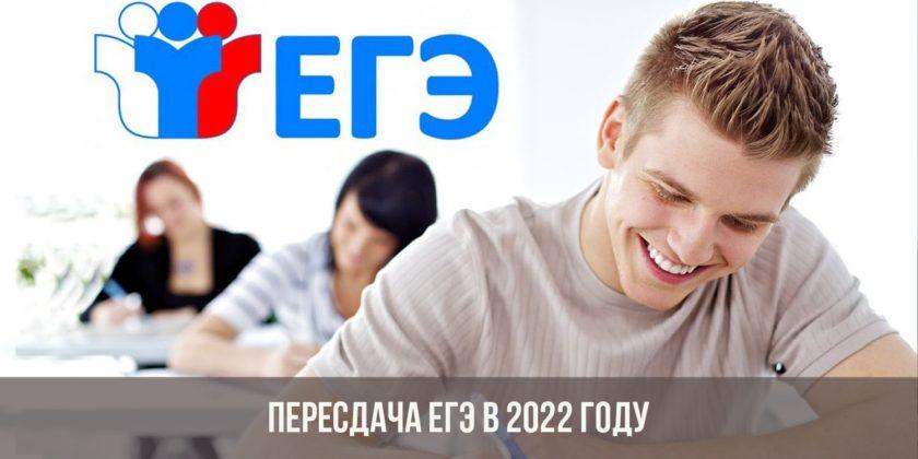 Пересдача ЕГЭ в 2022 году