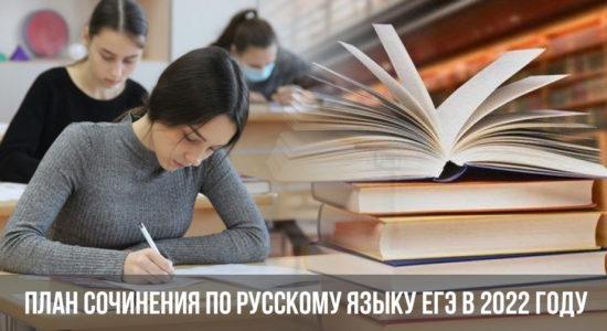 План сочинения по русскому языку ЕГЭ в 2022 году