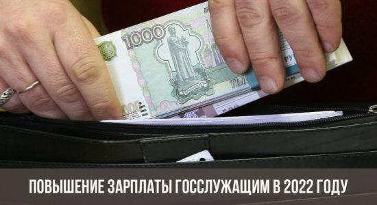 Повышение зарплаты госслужащим в 2022 году