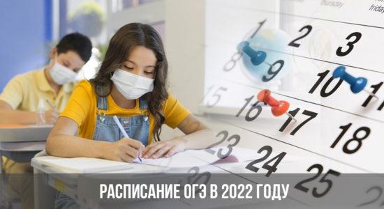 Расписание ОГЭ в 2022 году
