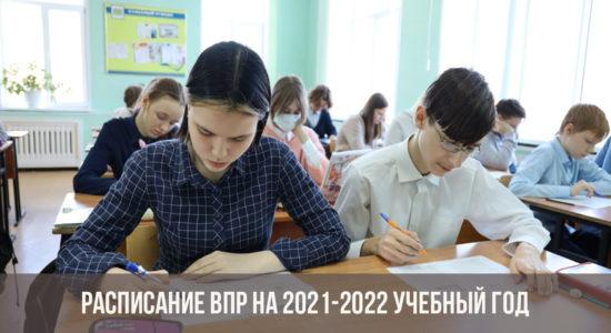Расписание ВПР на 2021-2022 учебный год