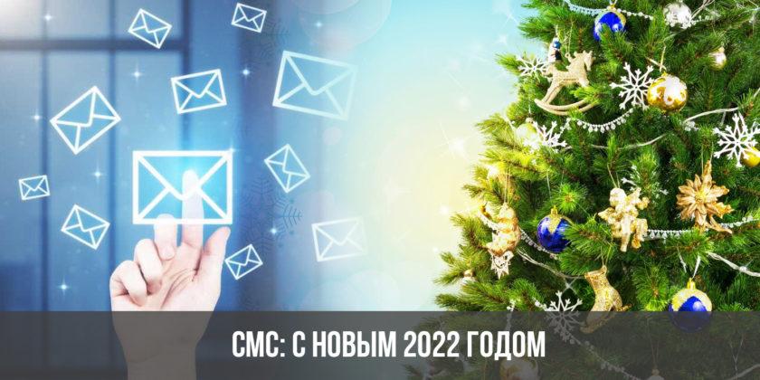 СМС: с Новым 2022 годом