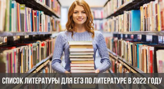 Список литературы для ЕГЭ по литературе в 2022 году