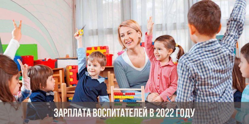 Зарплата воспитателей в 2022 году