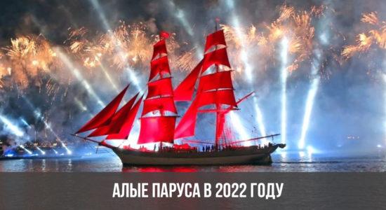 Алые паруса в 2022 году