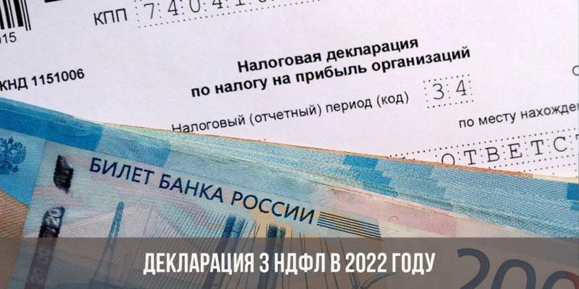 Декларация 3 НДФЛ в 2022 году