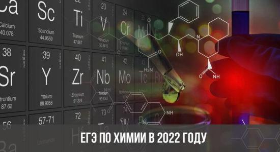 ЕГЭ по химии в 2022 году