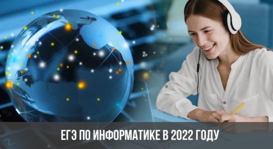 ЕГЭ по информатике в 2022 году