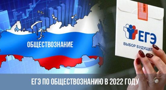 ЕГЭ по обществознанию в 2022 году