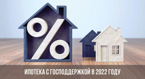Ипотека с господдержкой в 2022 году