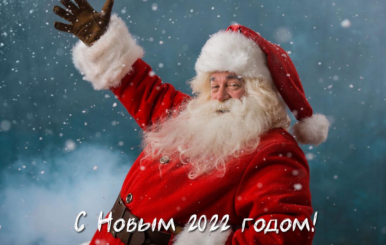 Новогодние картинки на 2022 год с Сантой