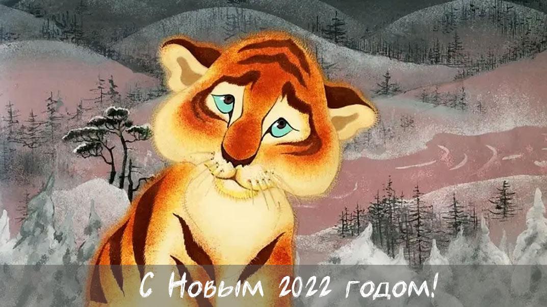 Картинки из мультиков на Новый 2022 год Тигра