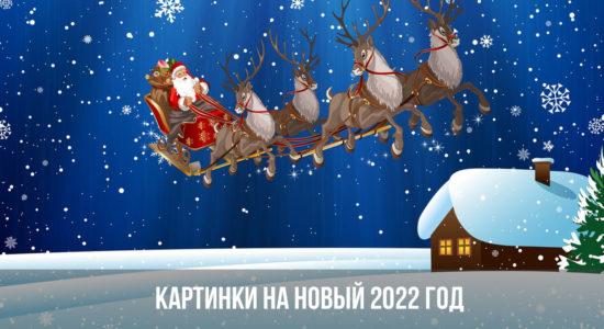 Картинки на Новый 2022 год