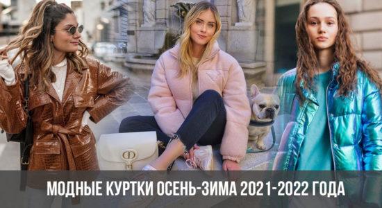 Модные куртки осень-зима 2021-2022 года