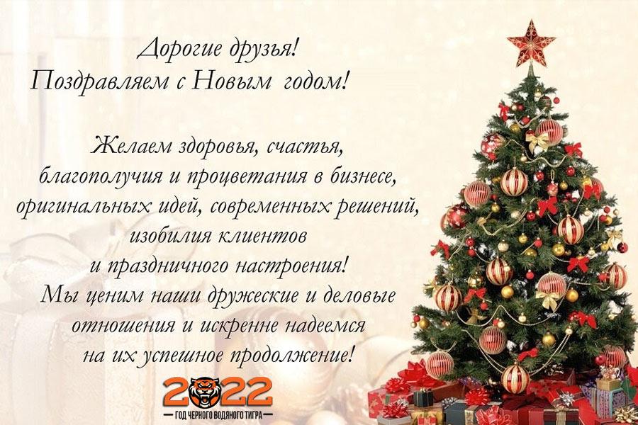 Официальные поздравления с Новым 2022 годом сотрудникам