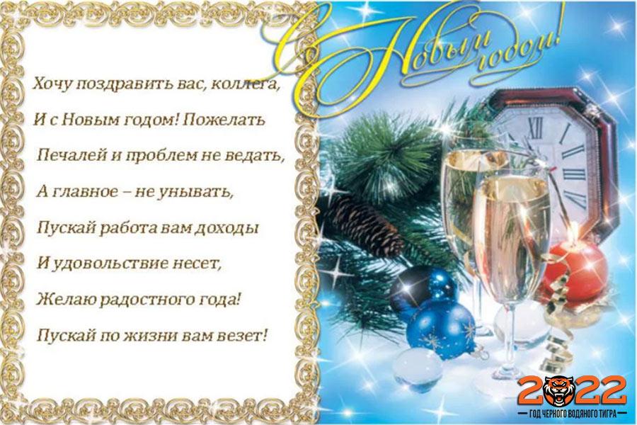 Официальные поздравления с Новым 2022 годом клиентам