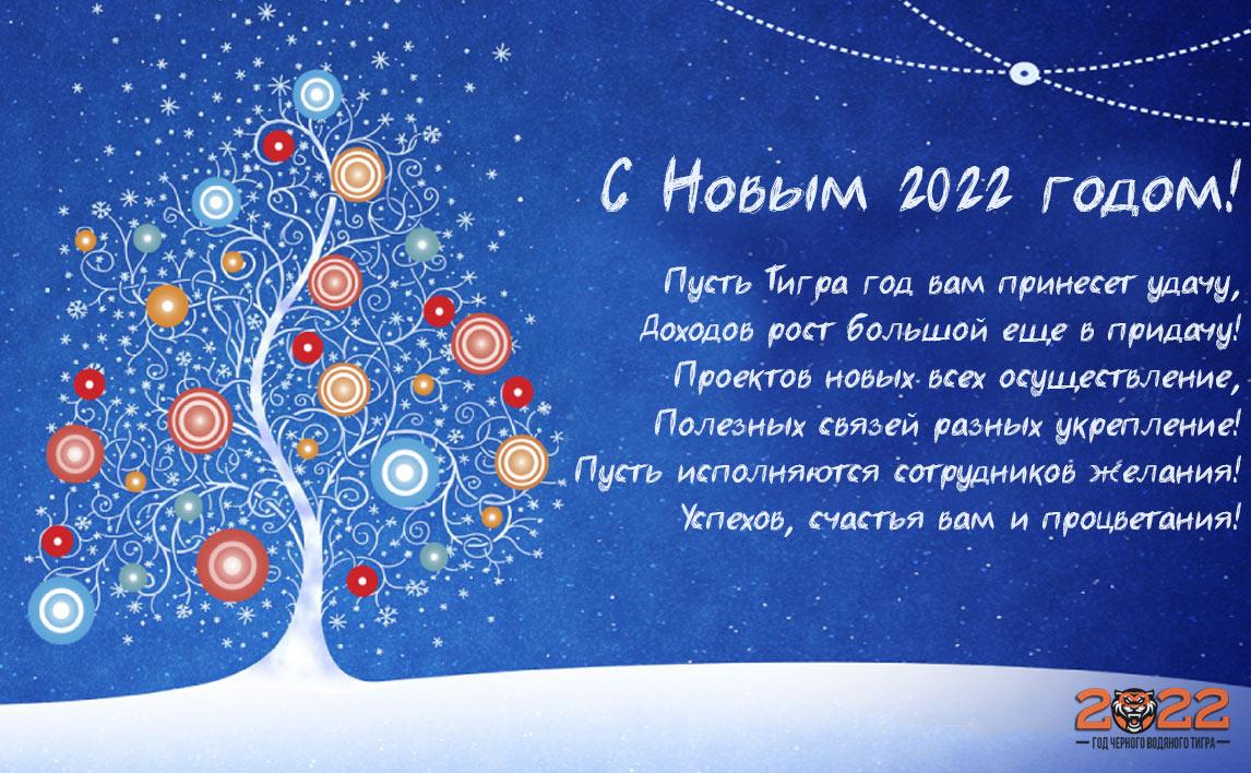 Официальные поздравления с Новым 2022 годом партнерам