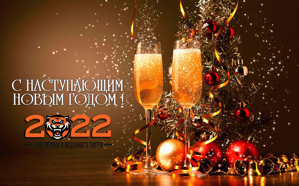 Официальные поздравления с Новым 2022 годом партнерам, клиентам, коллегам