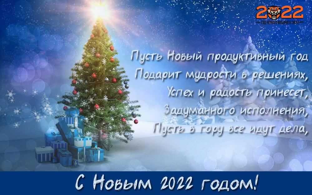 Официальные поздравления с Новым 2022 годом партнерам, инвесторам, клиентам, коллегам
