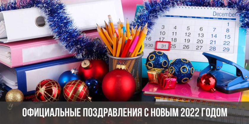 Официальные поздравления с Новым 2022 годом