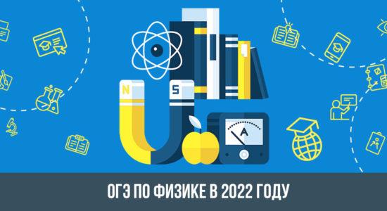 ОГЭ по физике в 2022 году