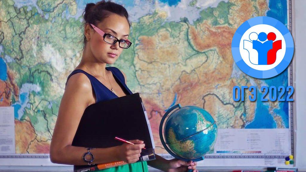 ОГЭ 2022 по географии - новости, даты, подготовка