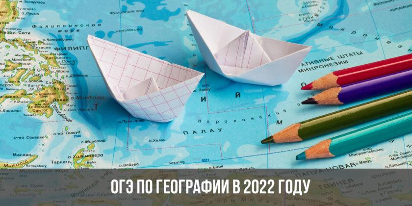 ОГЭ по географии в 2022 году